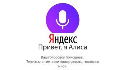 Яндекс Алиса голосовой помощник который управляет электрокарнизами в вашем доме