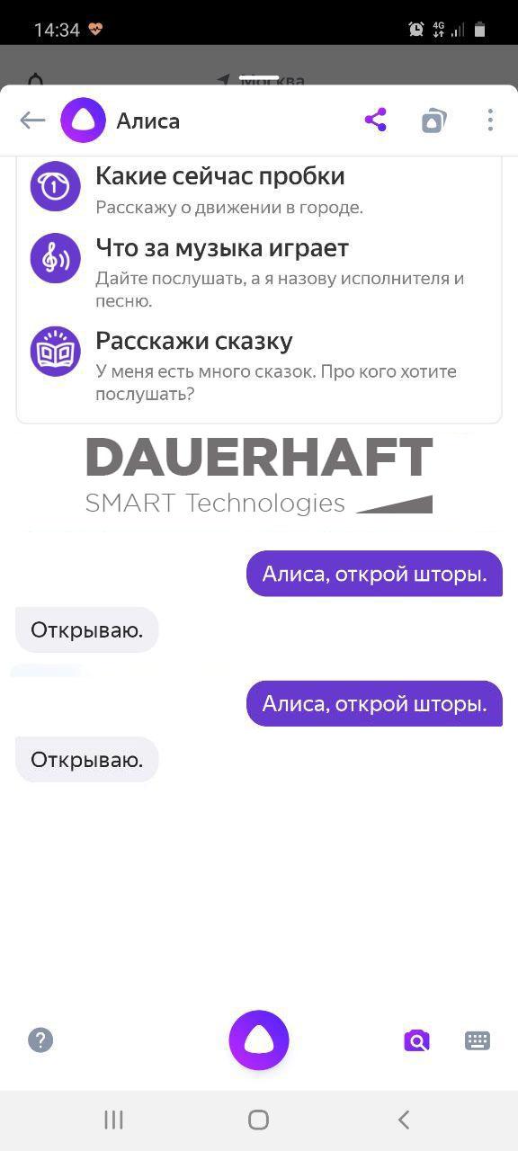 Управление электрокарнизами с помощью голосового помощника Алиса в мобильном приложении